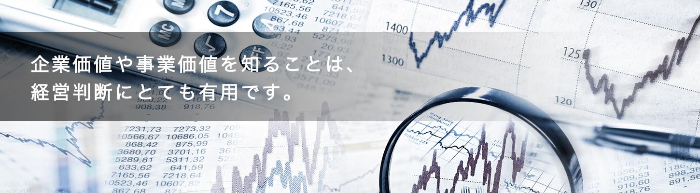 企業価値・株価算定