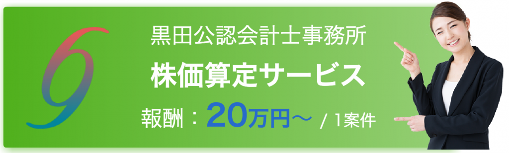 黒田公認会計士事務所 株価算定 企業価値評価 安い 最安値 バリュエーション
