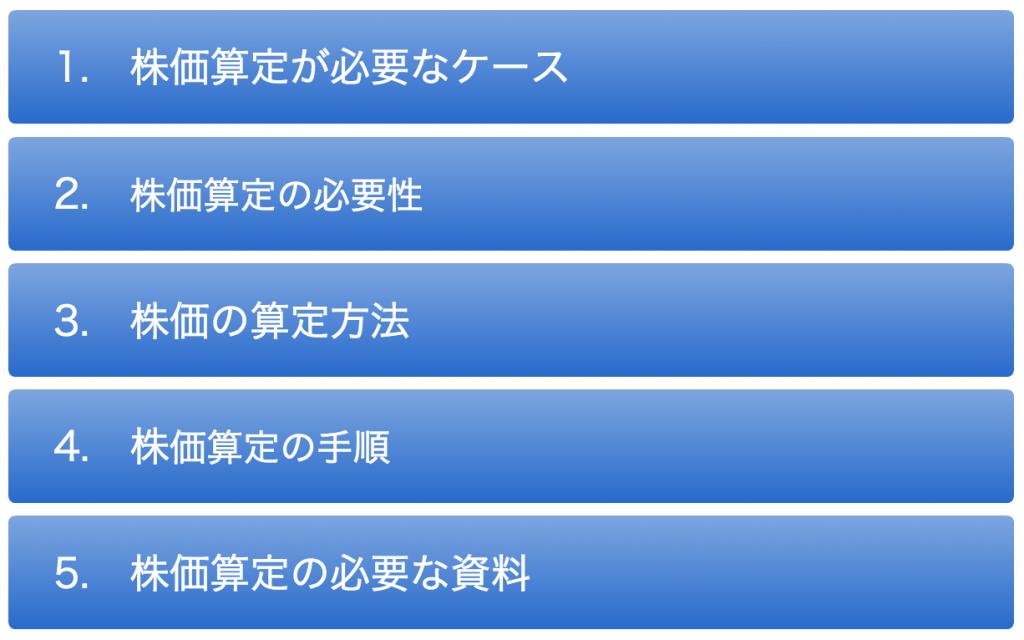 黒田公認会計士事務所 株価算定 バリュエーション 安い