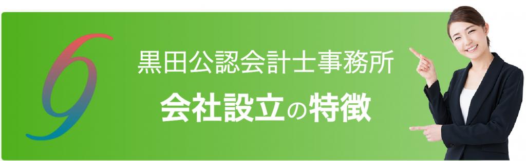 黒田公認会計士事務所 会社設立手数料無料 広島