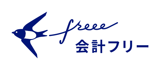 クラウド会計freee 黒田公認会計士事務所 黒田健治 freee 導入支援 無料相談 低価格
