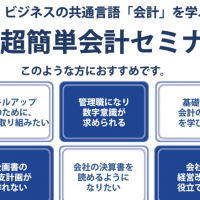 黒田公認会計士事務所 クロスク 会計セミナー入門 基礎 広島 広島市 初心者