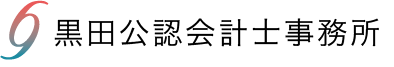 黒田公認会計士事務所